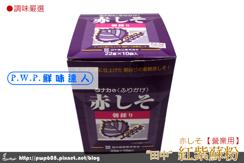 紫蘇粉 (2).png