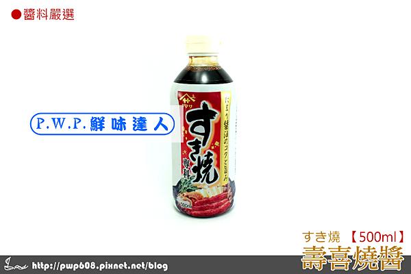 壽喜燒醬油.png