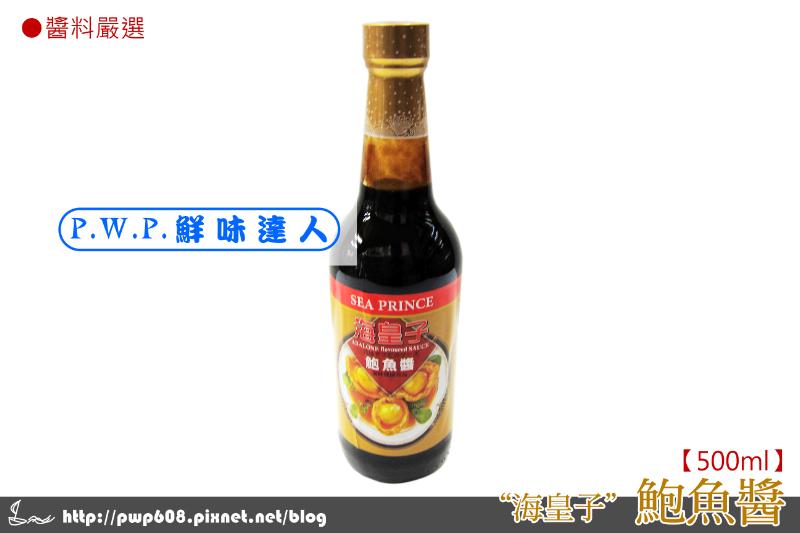 鮑魚汁 - 複製.png