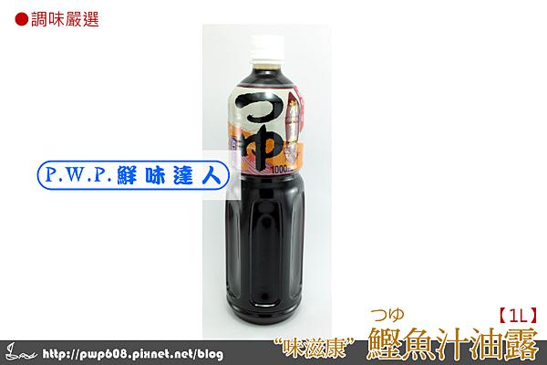鰹魚つゆ (2) - 複製.png