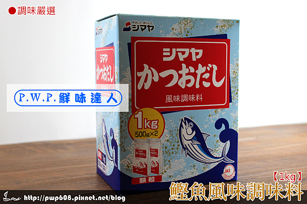 鰹魚粉 (3).png
