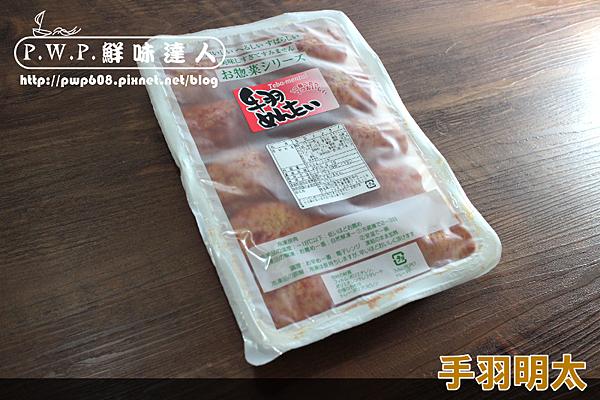 手羽明太日 (1).png