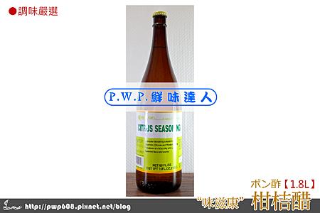 柑桔醋ポン酢 (1).png