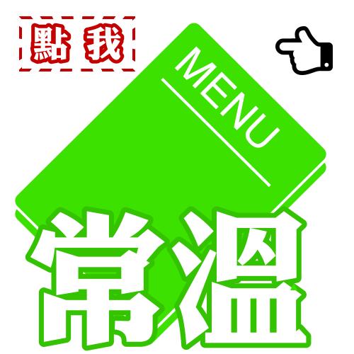 常溫菜單選單.png