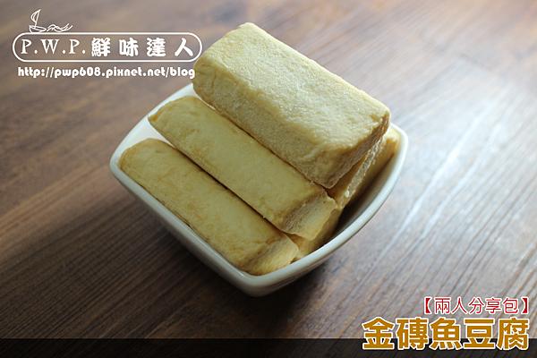 金磚魚豆腐 (6).png
