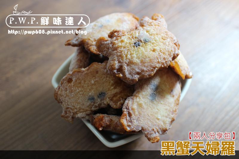 黑蟹天婦羅 (5).png
