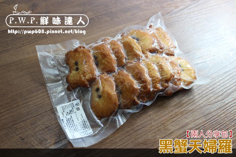 黑蟹天婦羅 (7).png