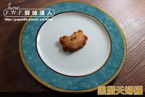 黑蟹天婦羅 (10).png