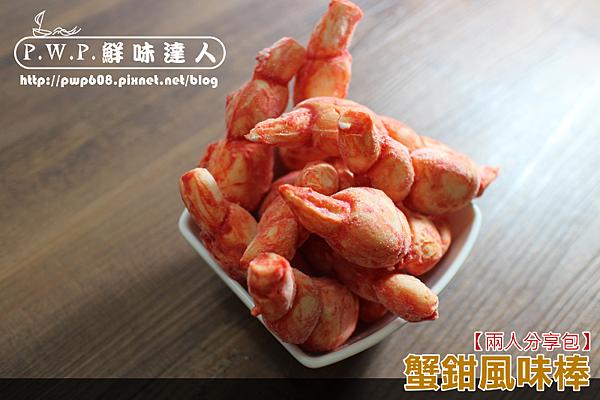 蟹鉗風味棒 (5).png