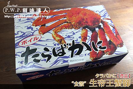 帝王蟹禮盒 (1).png