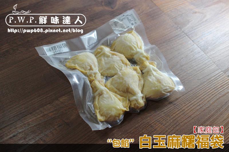 麻糬福袋I (1) - 複製.png