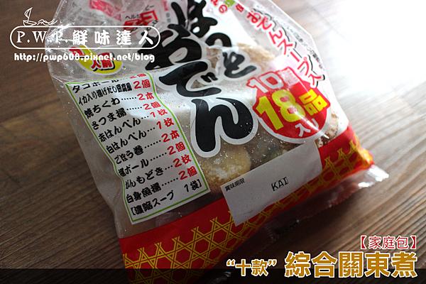 綜合關東煮 (4).png