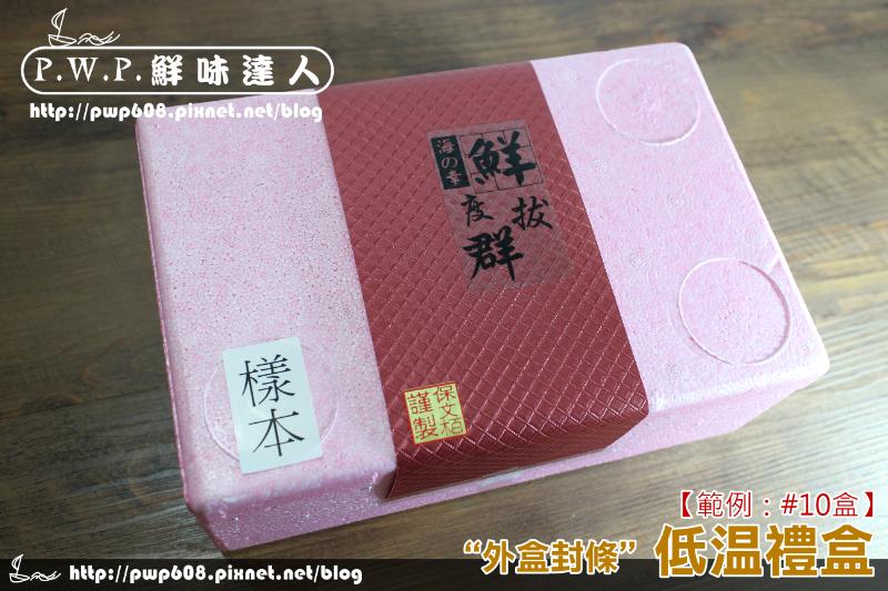保麗龍禮盒 (5).png