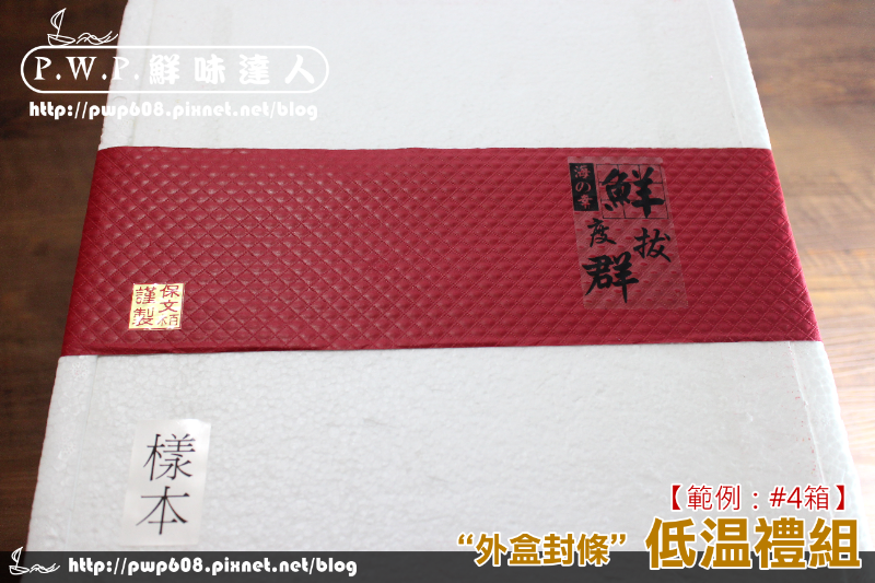 保麗龍禮盒 (6).png