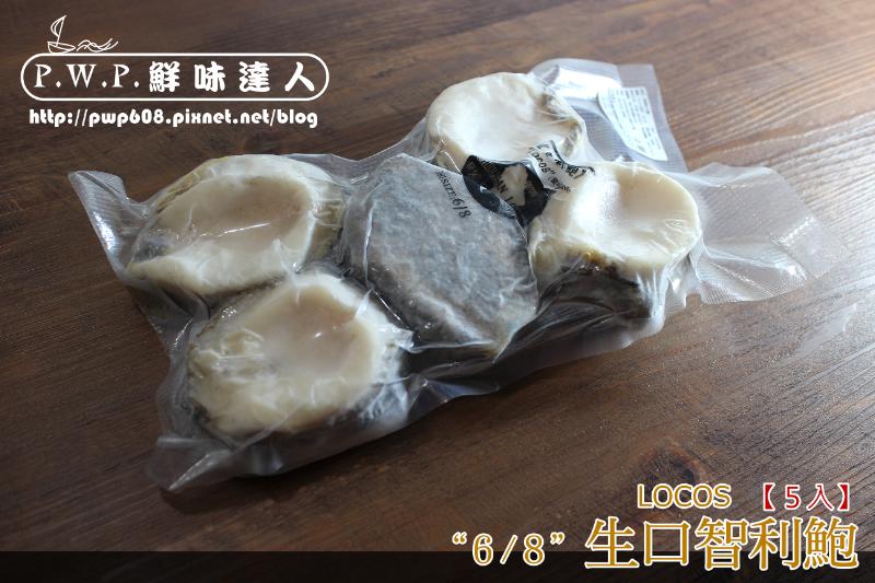 生口鮑LOCOS (7).png