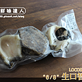 生口鮑LOCOS (8).png
