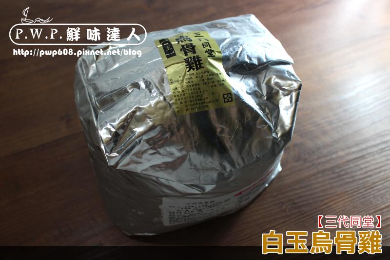 白玉烏骨雞 (1).png