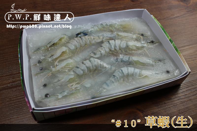 草蝦#10 (1).png