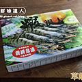 草蝦#6 (1).png