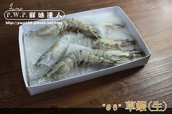 草蝦#6 (4).png