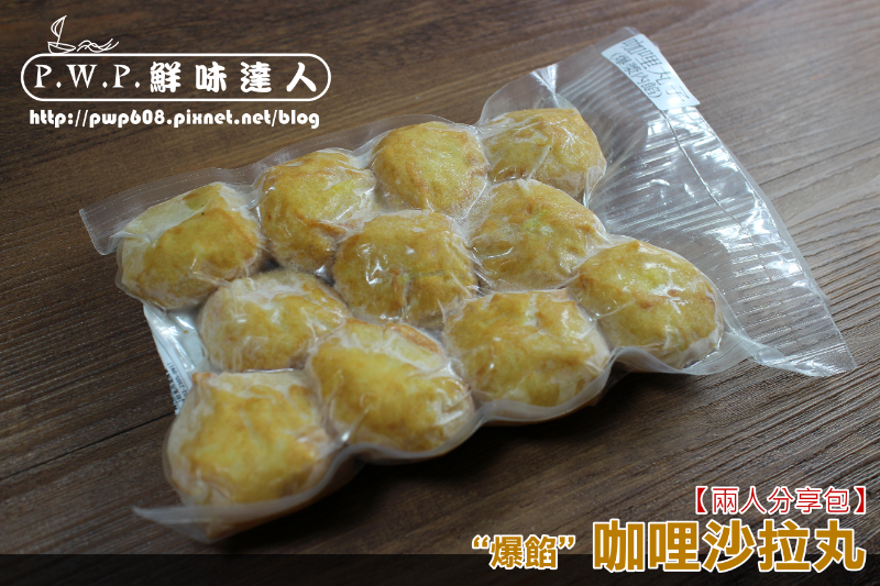 洋芋沙拉-咖哩 (2).png