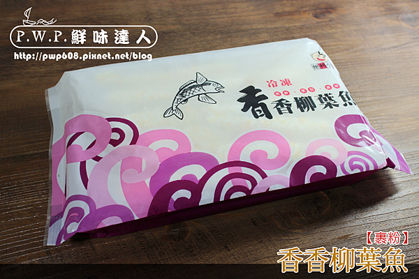 香香柳葉魚 (4)II.png
