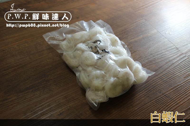 白蝦仁 (2).png