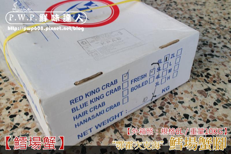 6L生帝蟹 (2).png