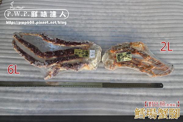 生帝蟹比較 (1).png
