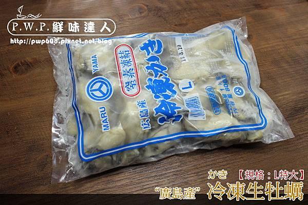 廣島牡蠣L (2B).jpg