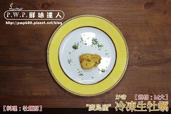 廣島牡蠣M-熟拍 (5B).jpg