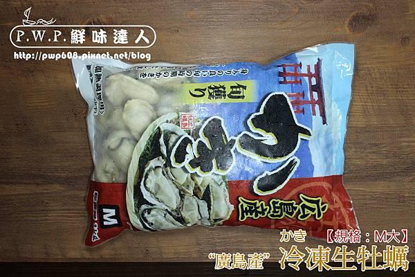 廣島牡蠣M (2B).jpg