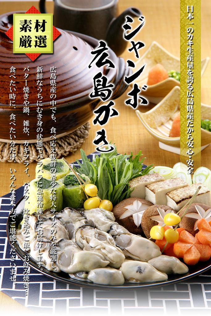 廣島牡蠣A.jpg