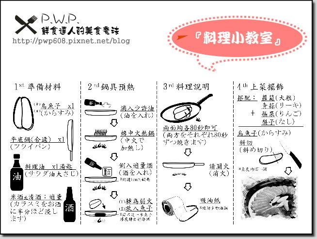 烏魚子料理B.jpg