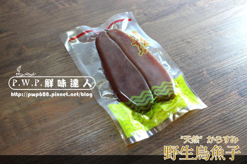 #7烏魚子 (2B).jpg