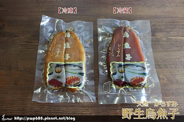 冷凍烏魚子 (7B).jpg