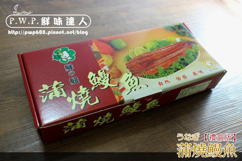 蒲燒鰻魚 (5B).jpg