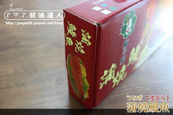 蒲燒鰻魚 (6B).jpg