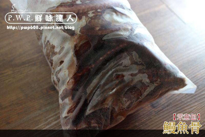 鰻魚骨 (2B).jpg
