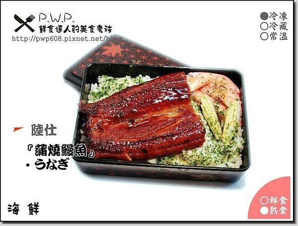 蒲燒鰻魚-料理B.jpg