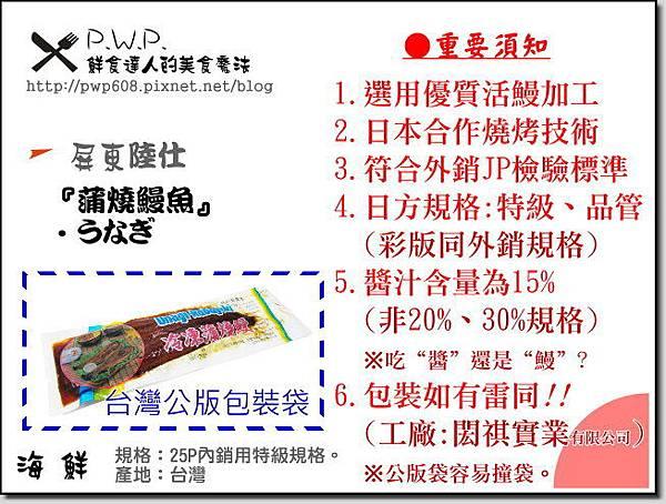 蒲燒鰻魚3B.jpg