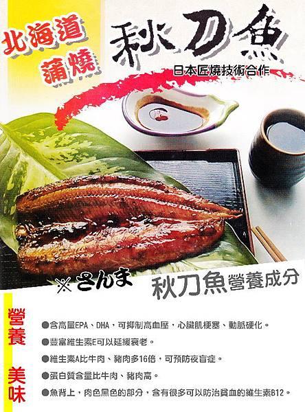 蒲燒秋刀魚DM-B.jpg
