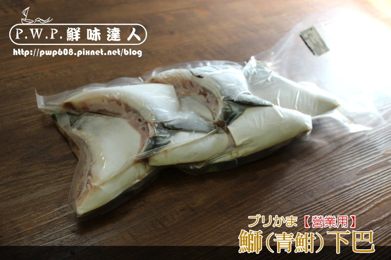 青魽下巴營業用 (3B).jpg