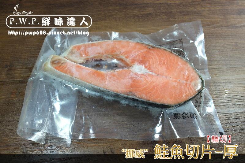挪威鮭魚輪切 (2B).jpg