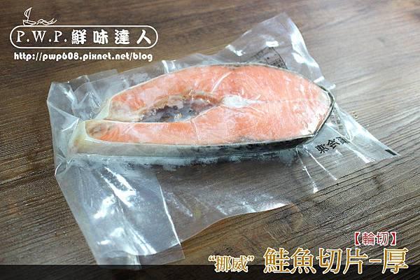 挪威鮭魚輪切 (1B).jpg