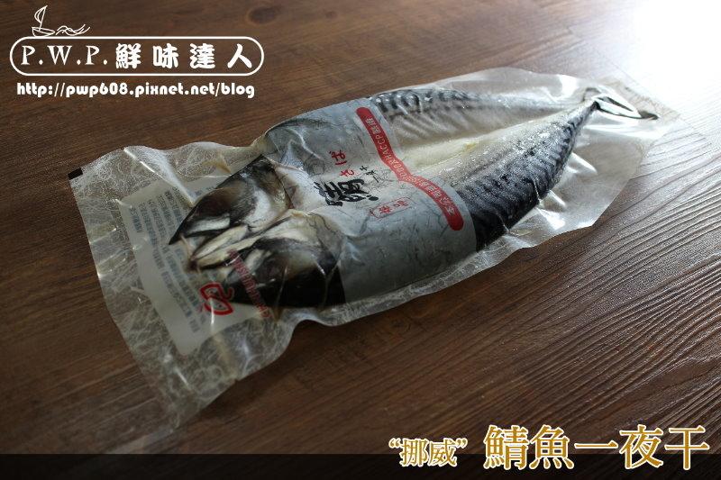 鯖魚一夜干 (3B).jpg