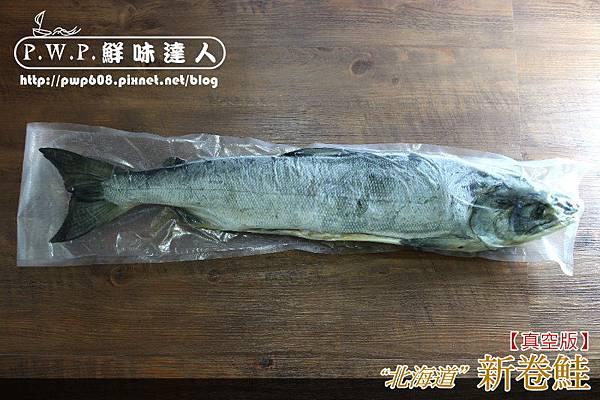 北海道塩鮭 (3B).jpg