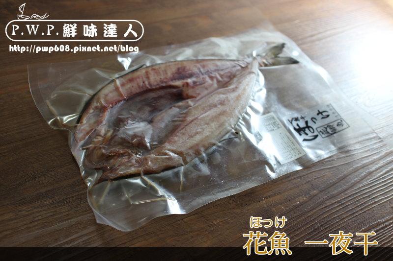 花(鲫)魚一夜干 (2B).jpg