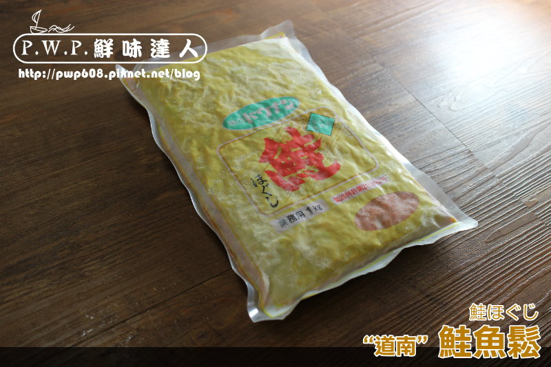 鮭魚鬆 (2B).jpg