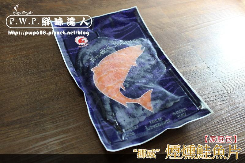煙燻鮭魚 (2B).jpg